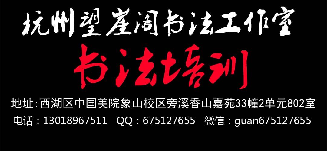 杭州书法培训班2017年招生简章(望涯阁书法工作室)