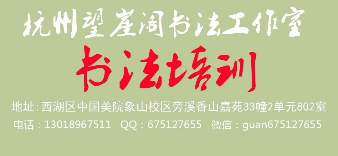 2015年杭州书法美考培训班招生简章