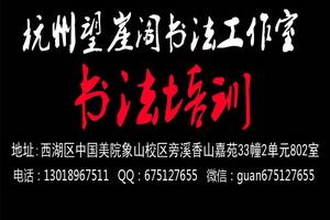 2012年德州学院江苏书法专业考题