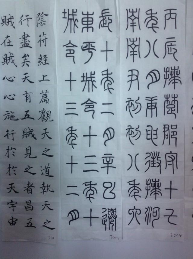杭州书法培高考训班学生作品(望崖阁)