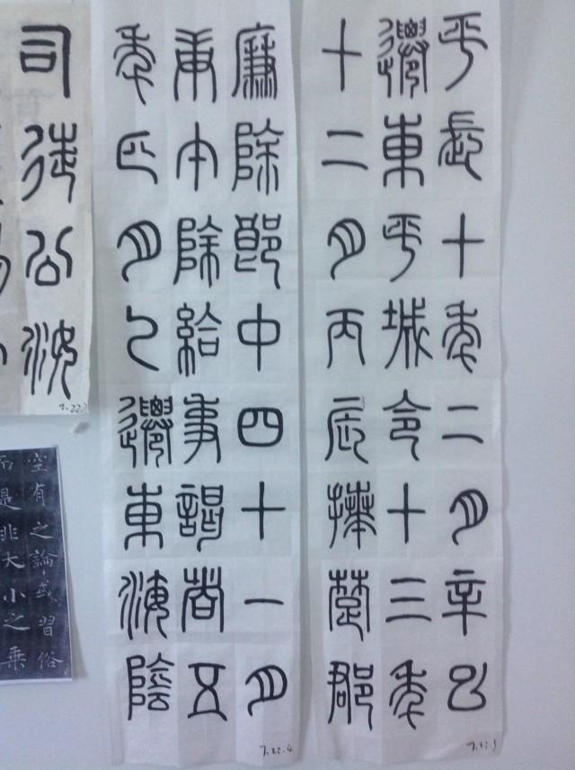 杭州望崖阁书法培高考训班学生作品